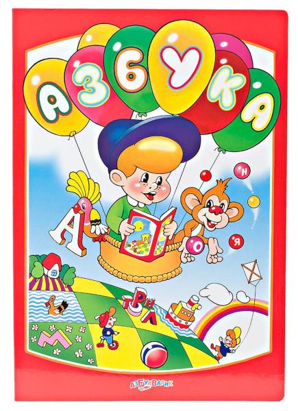 Детская книжка азбука