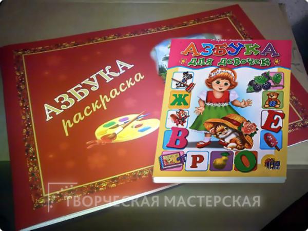 Книжка азбука для детей