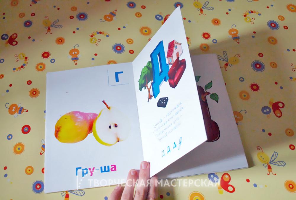 Как сделать книгу азбуку
