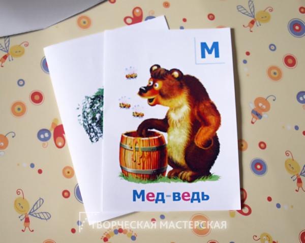 Страницы книжки азбуки